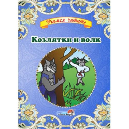 Козлятки и волк