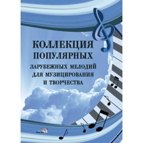 Коллекция популярных зарубежных мелодий для музицирирования и творчества