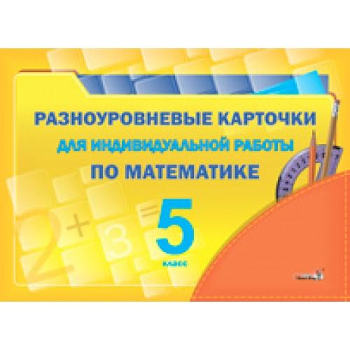 Разноуровневые карточки для индивидуальной работы по математике. 5 класс