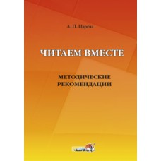 Читаем вместе: методические рекомендации