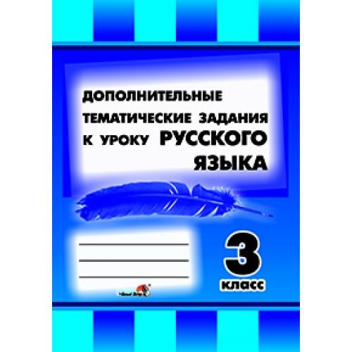 Дополнительные тематические задания к уроку русского языка. 3 класс