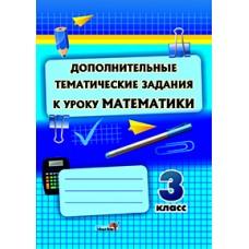 Дополнительные тематические задания к уроку математики. 3 класс