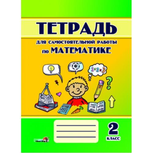 Тетрадь для самостоятельной работы по математике. 2 класс