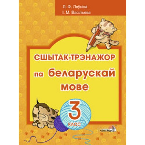 Сшытак-трэнажор па беларускай мове. 3 клас