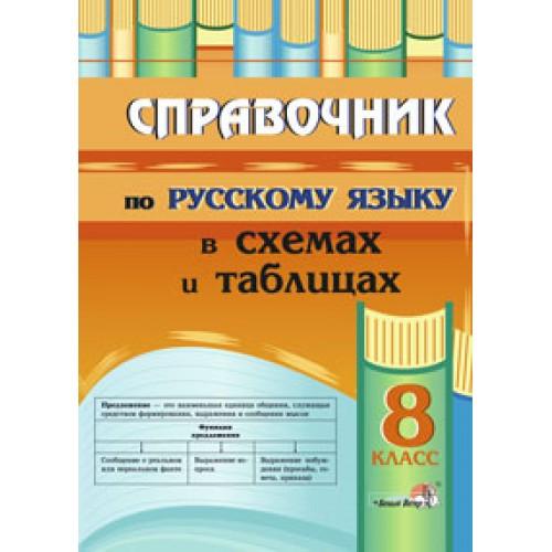 Справочник по русскому языку в схемах и таблицах. 8 класс