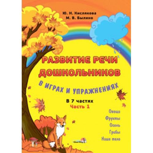Развитие речи дошкольников в играх и упражнениях. В семи частях. Часть 1