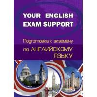 Your English Exam Support. Подготовка к экзамену по английскому языку