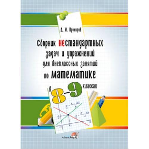 Сборник нестандартных задач и упражнений для внеклассных занятий по математике в 8-9 классах