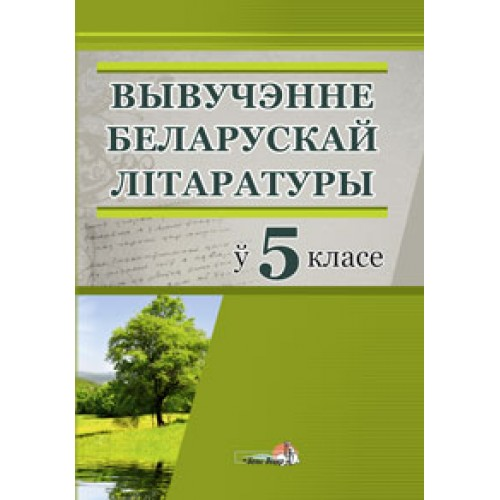 Вывучэнне беларускай літаратуры ў 5 класе