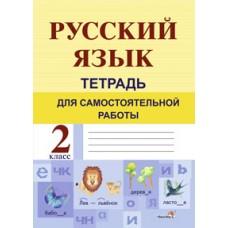 Русский язык. Тетрадь для самостоятельной работы. 2 класс