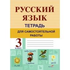 Русский язык. Тетрадь для самостоятельной работы. 3 класс