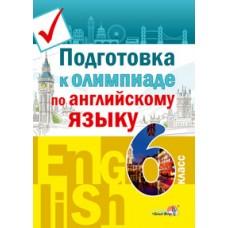 Подготовка к олимпиаде по английскому языку. 6 класс
