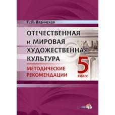 Отечественная и мировая художественная культура. 5 класс. Методические рекомендации