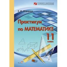 Практикум по математике. 11 класс