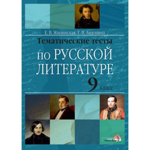 Тематические тесты по русской литературе. 9 класс