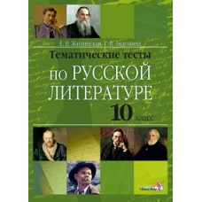 Тематические тесты по русской литературе. 10 класс