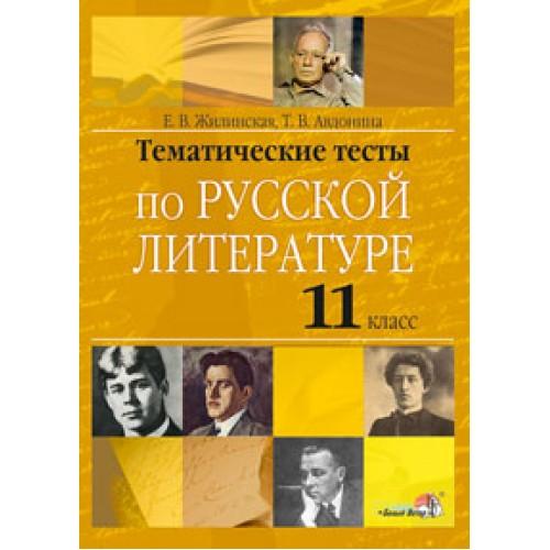 Тематические тесты по русской литературе. 11 класс