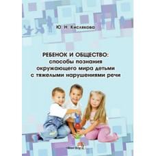 Ребенок и общество: способы познания окружающего мира