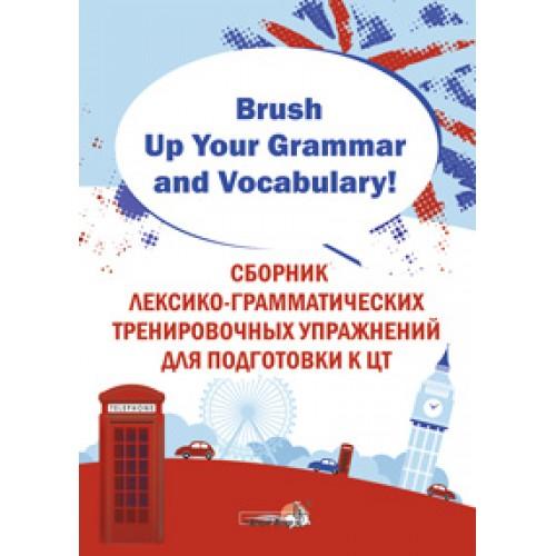 Brush Up Your Grammar and Vocabulary! Сборник лекссико-грамматических тренировочных упражнений для подготовки к ЦТ