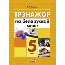 Трэнажор па беларускай мове. 5 клас