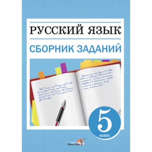 Русский язык. Сборник заданий. 5 класс