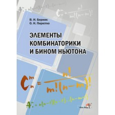 Элементы комбинаторики и бином Ньютона