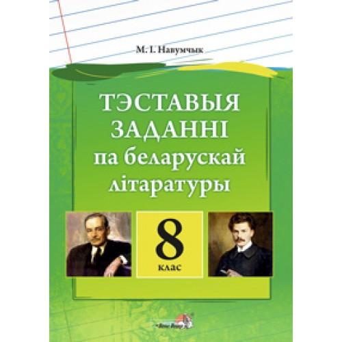 Тэставыя заданні па беларускай літаратуры. 8 клас
