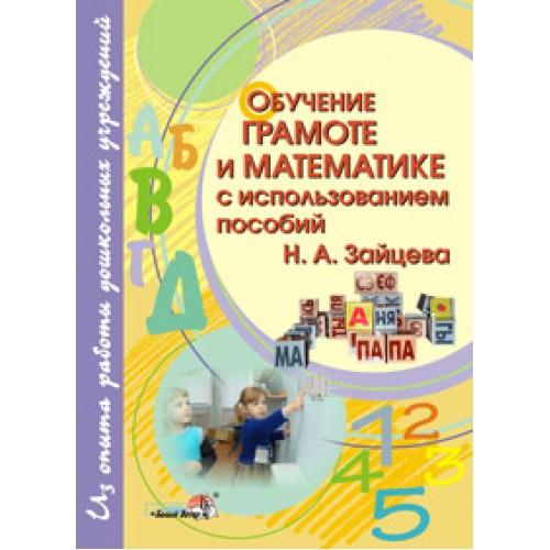 Обучение грамоте и математике с использованием пособий