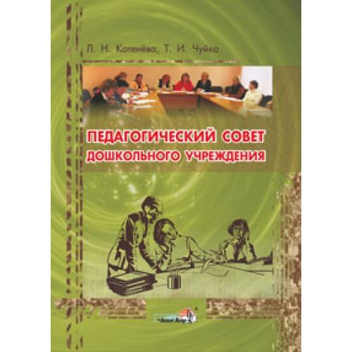Педагогический совет дошкольного учреждения