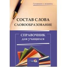 Состав слова. Словообразование. Справочник для учащихся