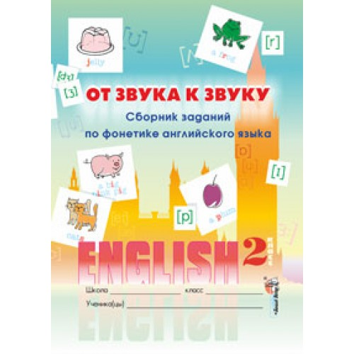 От звука к звуку. Сборник заданий по фонетике английского языка. 2 класс