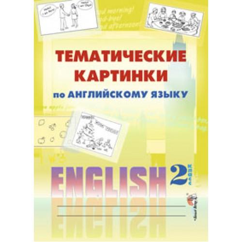 Тематические картинки по английскому языку. 2 класс