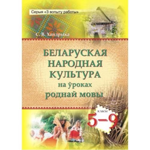 Беларуская народная культура на ўроках роднай мовы. 5—9 класы.