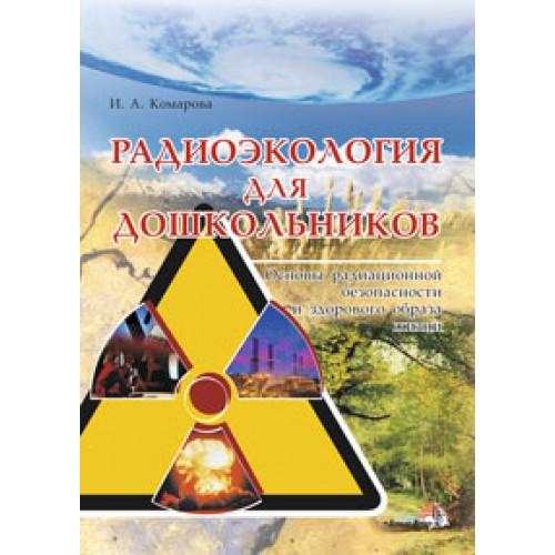 Радиоэкология для дошкольников: Основы радиационной безопасности и ЗОЖ