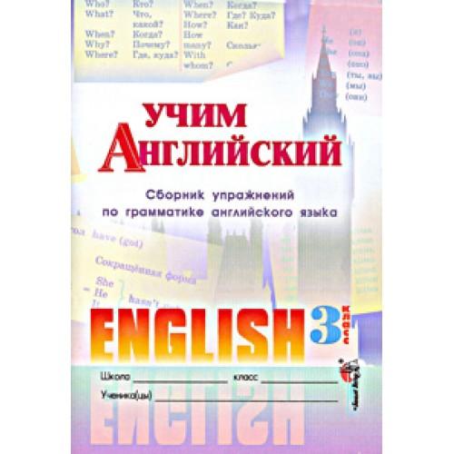 Учим английский: Сборник упражнений по грамматике английского языка. 3 класс.