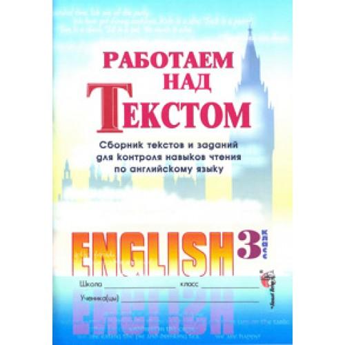 Работаем над текстом. Сборник текстов и заданий для контроля навыков чтения по английскому языку. 3 класс