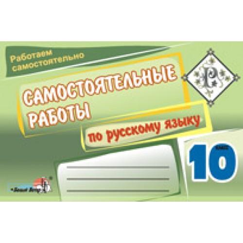 Самостоятельные работы по русскому языку. 10 класс
