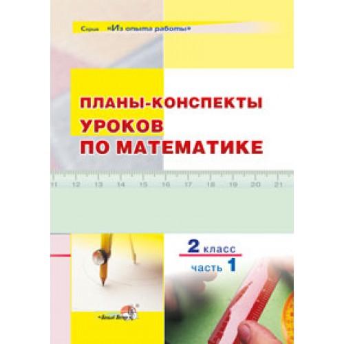 Планы-конспекты уроков по математике. 2 класс : в 2 ч. Ч. 1