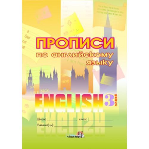 Прописи по английскому языку. 3 класс
