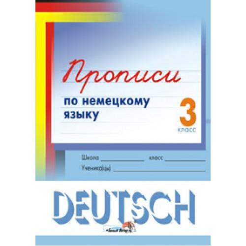Прописи по немецкому языку. 3 класс