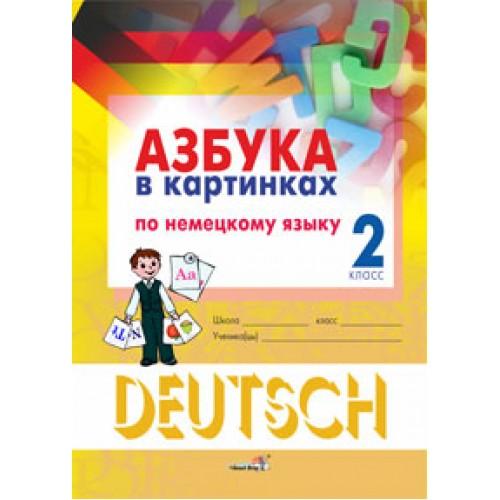 Азбука в картинках по немецкому языку. 2 класс