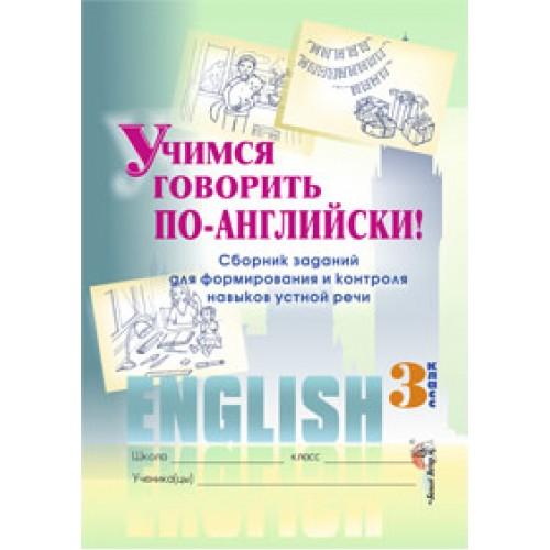 Учимся говорить по-английски!: Сборник заданий для формирования и контроля навыков устной речи. 3 класс