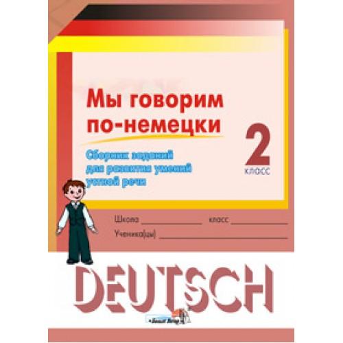 Мы говорим по-немецки!: Сборник заданий для развития умений устной речи. 2 класс