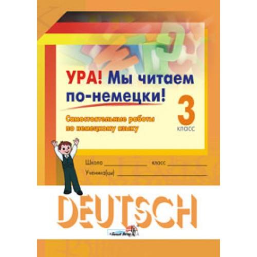 Ура! Мы читаем по-немецки!: Самостоятельные работы по немецкому языку. 3 класс