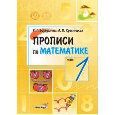 Прописи по математике. 1 класс