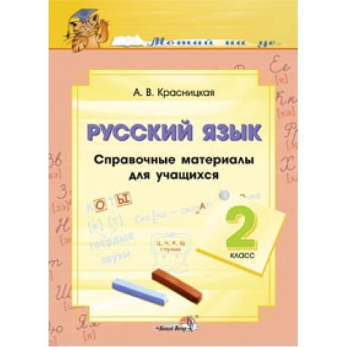 Русский язык. 2 класс: справочные материалы