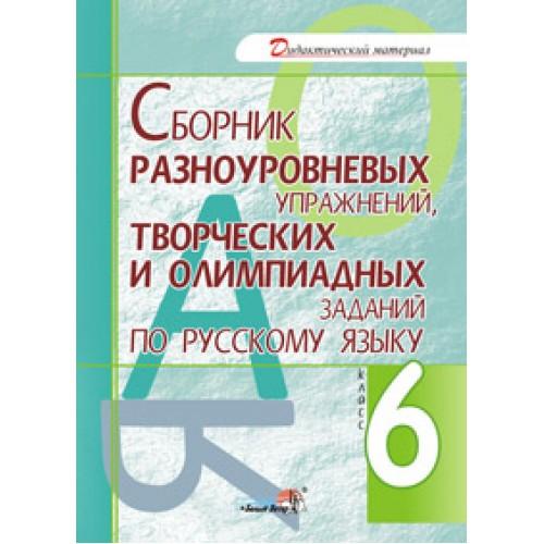 Сборник разноуровневых упражнений, творческих и олимпиадных заданий по русскому языку. 6 класс