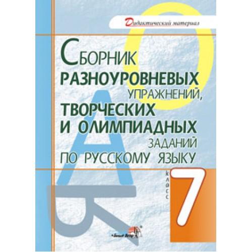 Сборник разноуровневых упражнений, творческих и олимпиадных заданий по русскому языку. 7 класс