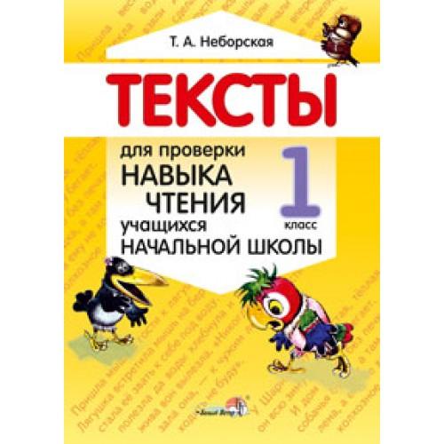 Тексты для проверки навыка чтения учащихся начальной школы. 1 класс