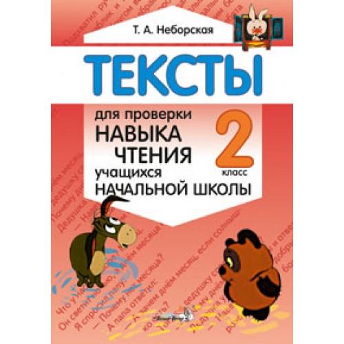 Тексты для проверки навыка чтения учащихся начальной школы. 2 класс